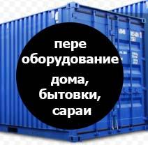 переоборудование - дома из морских контейнеров